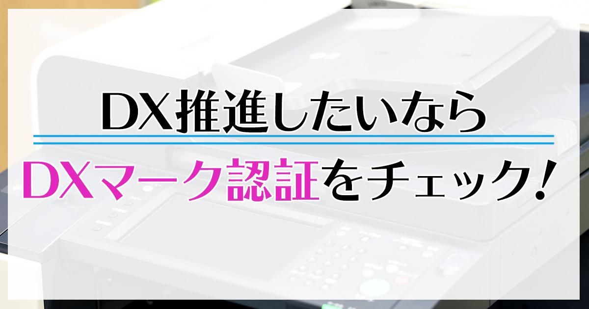 DX推進したいならDXマーク認証をチェック!