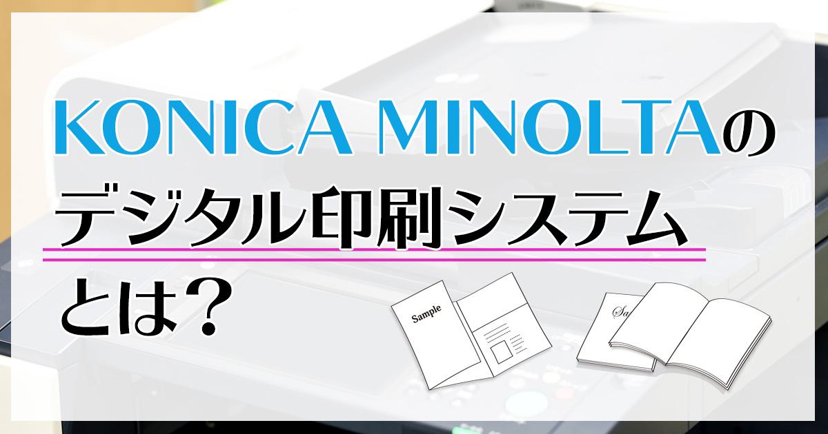 KONICA MINOLTAのデジタル印刷システムとは?