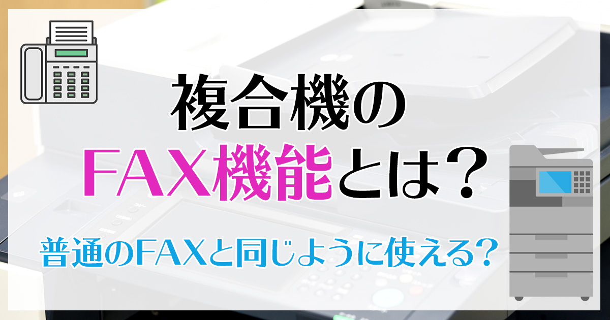 複合機のFAX機能とは?普通のFAXと同じように使える?